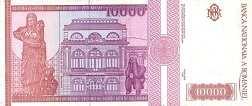 Румыния: 10000 леев 1994 г.