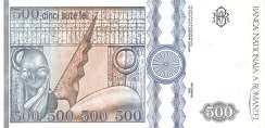 Румыния: 500 леев 1992 г.