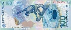 Россия: 100 рублей (юбилейная) 2014 г.
