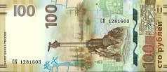 Россия: 100 рублей (юбилейная) 2015 г.