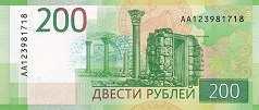 Россия: 200 рублей 2017 г.
