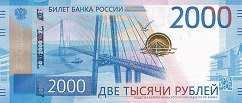 Россия: 2000 рублей 2017 г.