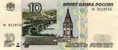 Россия: 10 рублей 1997 г.