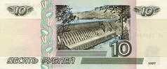Россия: 10 рублей 1997 (2001) г.