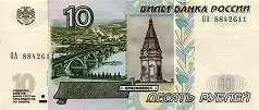 Россия: 10 рублей 1997 (2004) г.