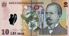 Румыния: 10 леев 2005 г.