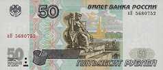 Россия: 50 рублей 1997 (2001) г.