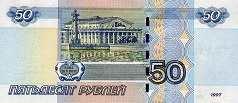 Россия: 50 рублей 1997 (2004) г.