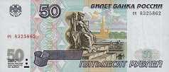 Россия: 50 рублей 1997 г.
