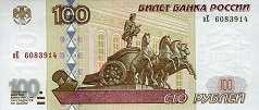 Россия: 100 рублей 1997 (2001) г.