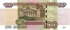 Россия: 100 рублей 1997 (2004) г.