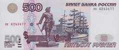 Россия: 500 рублей 1997 (2001) г.