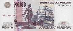 Россия: 500 рублей 1997 (2004) г.