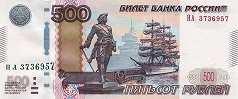Россия: 500 рублей 1997 (2010) г.