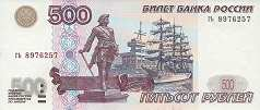 Россия: 500 рублей 1997 г.