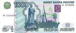 Россия: 1000 рублей 1997 (2004) г.