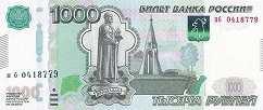 Россия: 1000 рублей 1997 (2010) г.
