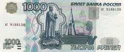 Россия: 1000 рублей 1997 г.