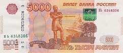 Россия: 5000 рублей 1997 (2010) г.