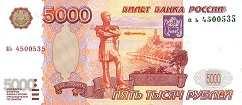 Россия: 5000 рублей 1997 г.