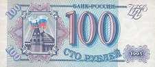 Россия: 100 рублей 1993 г.