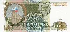 Россия: 1000 рублей 1993 г.