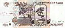 Россия: 1000 рублей 1995 г.