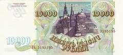 Россия: 10000 рублей 1993 г.