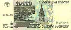 Россия: 10000 рублей 1995 г.