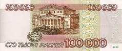 Россия: 100000 рублей 1995 г.