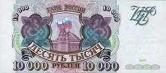 Россия: 10000 рублей 1993 (1994) г.