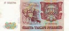 Россия: 5000 рублей 1993 г.