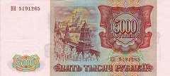 Россия: 5000 рублей 1993 (1994) г.