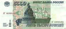 Россия: 5000 рублей 1995 г.