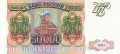 Россия: 50000 рублей 1993 г.