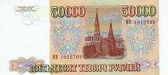 Россия: 50000 рублей 1993 (1994) г.