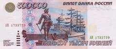 Россия: 500000 рублей 1995 г.