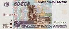 Россия: 50000 рублей 1995 г.