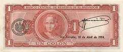 Сальвадор: 1 колон 1971-72 г.