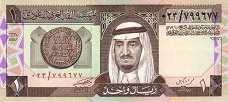 Саудовская Аравия: 1 риал (1983 г.)