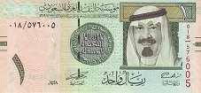 Саудовская Аравия: 1 риал 2007 г.