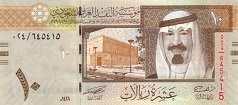 Саудовская Аравия: 10 риалов 2007 г.