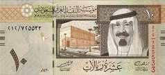 Саудовская Аравия: 10 риалов 2009 г.