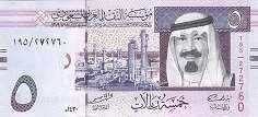 Саудовская Аравия: 5 риалов 2009 г.