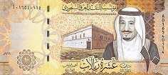 Саудовская Аравия: 10 риалов 2016 г.