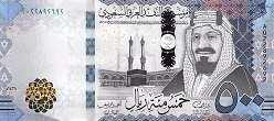 Саудовская Аравия: 500 риалов 2016 г.