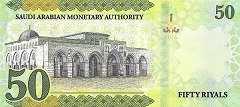 Саудовская Аравия: 50 риалов 2016 г.