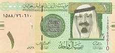 Саудовская Аравия: 1 риал 2016 г.