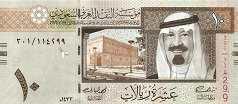 Саудовская Аравия: 10 риалов 2007-12 г.