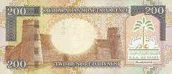 Саудовская Аравия: 200 риалов (юбилейная) 1999 г.